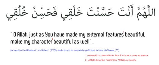 duaa for good behaviour arabic